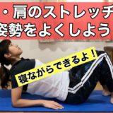 寝ながらできるストレッチで、姿勢を良くしよう!
