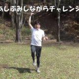 手足ばらばら運動 その1 (幼児向け)