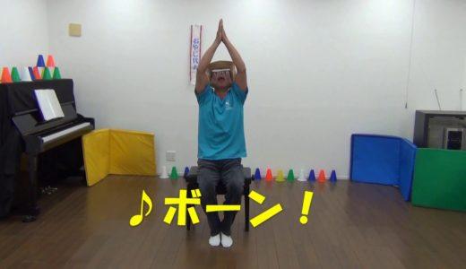 にぼしボーン体操(4・5才向け)