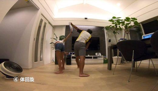 タオルを使って2人組体操(親子)