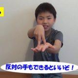 ケンケンパあそび(幼児~小学低学年向け)