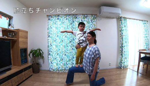 親子体操 膝立ちチャンピオン