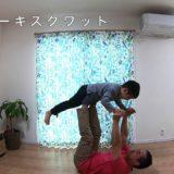 親子体操 ヒコーキスクワット