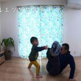親子体操 タオル