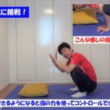 家でもできる子どもの運動遊び・体操 「かえる倒立」