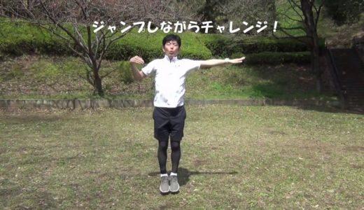 手足ばらばら運動 その2(小学生向け)