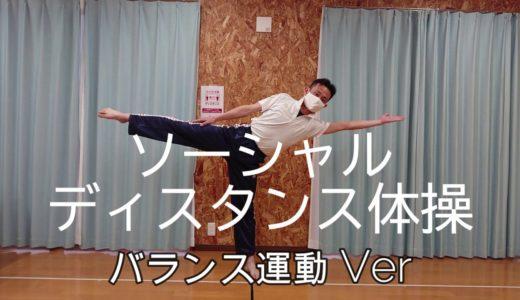 ソーシャルディスタンス体操(バランス運動 Ver)