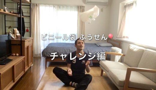 ビニール袋 ふうせん  〜チャレンジ編〜