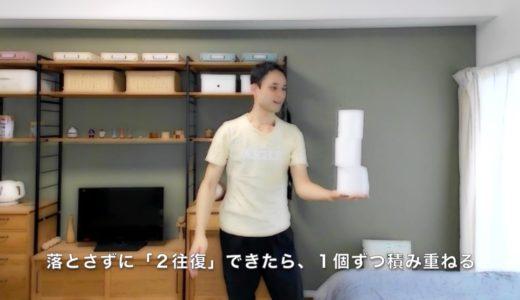 トイレットペーパー・チャレンジ Ⅱ