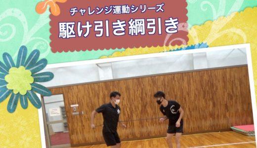 【体つくり運動でやってみたい】駆け引き綱引き
