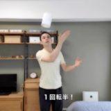 トイレットペーパー・チャレンジ  Ⅰ