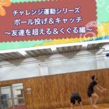 【体つくり運動でやってみたい】ボール投げ&キャッチ〜友達のまわりで1周編〜