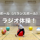 Gボール(バランスボール)でラジオ体操!