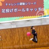 【体つくり運動でやってみたい】足投げボールキャッチ