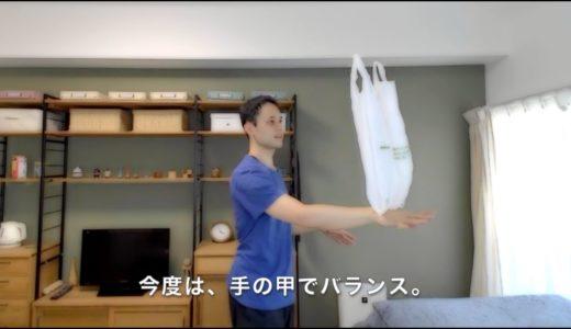 ビニール袋でバランス(日用品を使った運動)